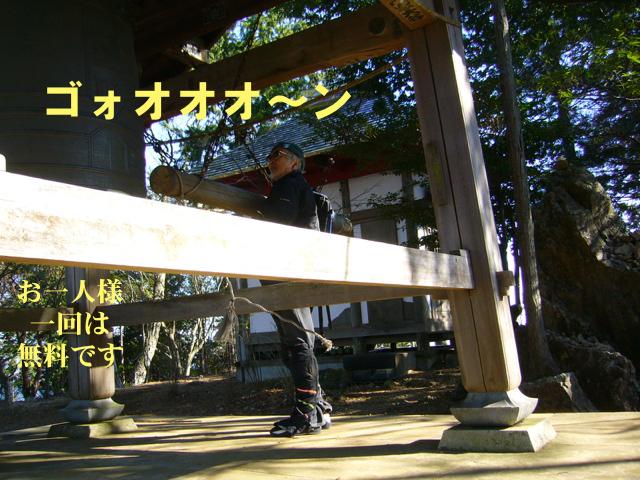 20141208-鐘つきジジ.jpg