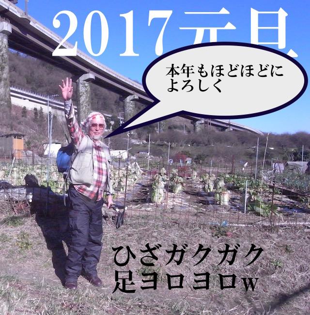 20170101-20170101.jpg